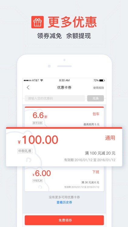 嘟嘟巴士 screenshot-3