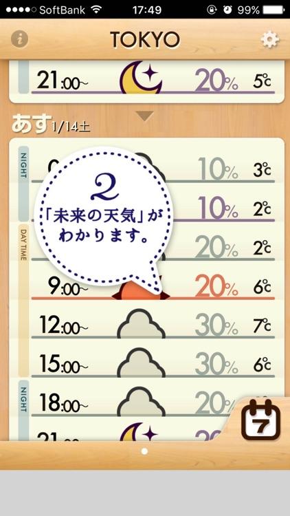 おてがる天気 screenshot-3