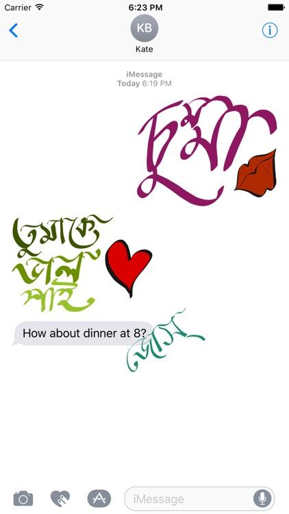 Bangla Stickers screenshot-4