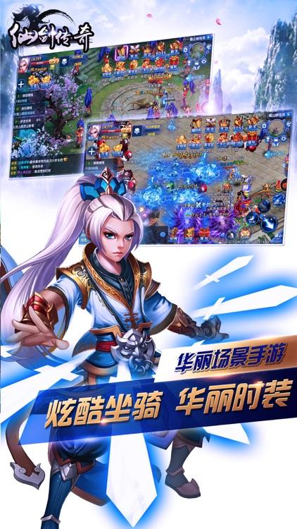 仙侠传奇-蜀山剑侠情缘修仙手游ol screenshot-4