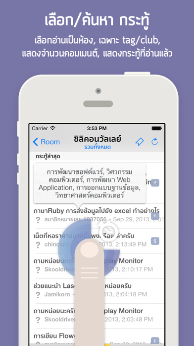PanTalk for Pantip | App Price Drops