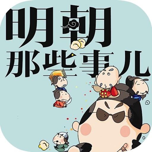 明朝那些事儿:网络热门历史官场小说