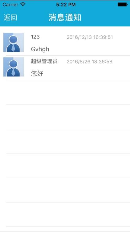 家校云(家) screenshot-3