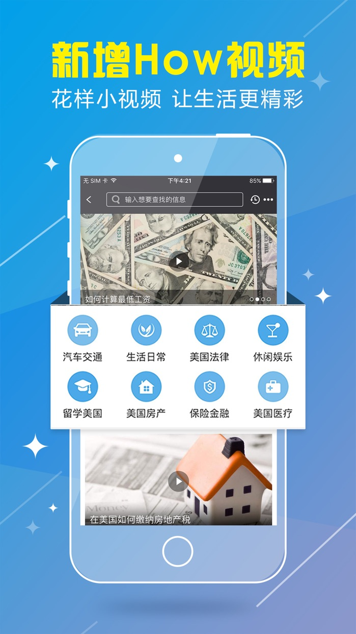 华人资讯 Screenshot