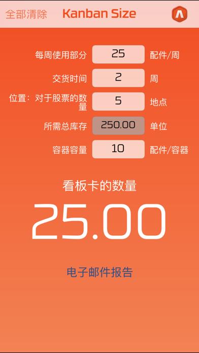 Kanban Size屏幕截图1