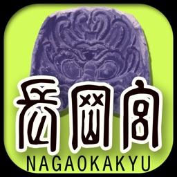 Nagaokakyu