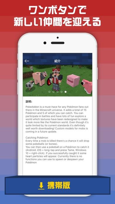 無料アドオン for マイクラ(Minecraft) - Pixelmon版 for ポケモンのおすすめ画像2