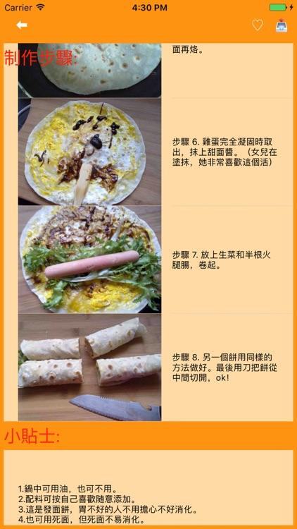 精品早餐食譜離線版 screenshot-4