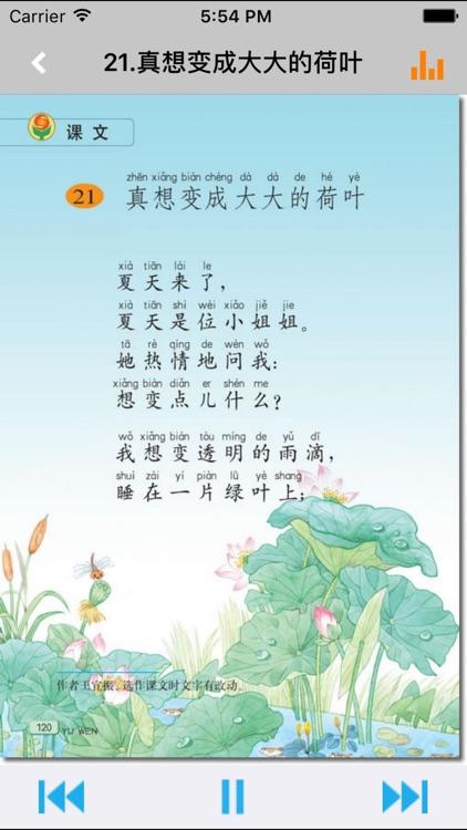 小学语文二年级下册苏教版 -中小学霸口袋学习助手 screenshot-4