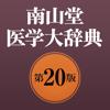 ロゴヴィスタ株式会社 - 南山堂医学大辞典第20版 アートワーク