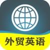 新概念外贸英语-进口出口代理跨境电商培训教程