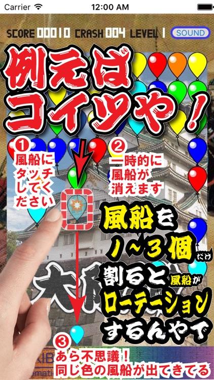 ばる〜んくらっしゅ 大阪版!! screenshot-3