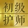 初级护师考试题库2017最新