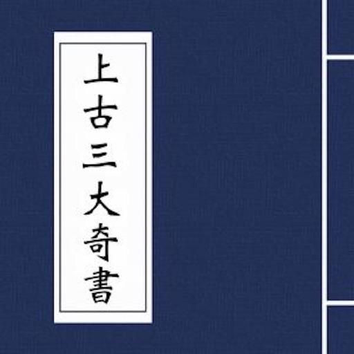 【上古三大奇书】