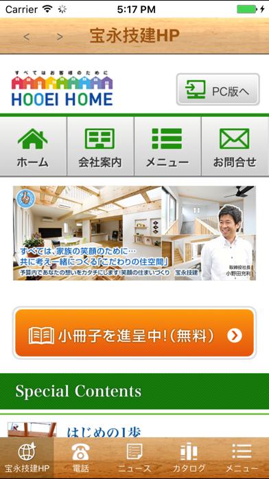 新築1戸建てや注文住宅、住まいのことなら【宝永技建】のスクリーンショット1