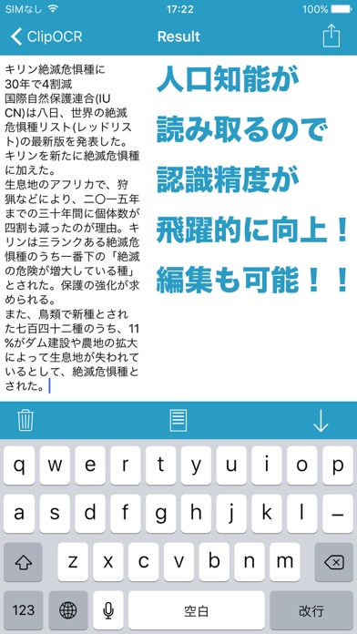 ClipOCR〜人工知能文字認識アプリのスクリーンショット3
