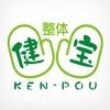 札幌市にある『もみほぐし整体』 健宝の公式アプリ