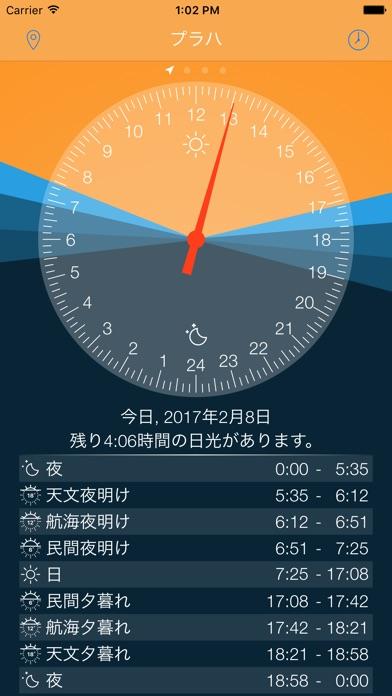 昼光 - 日の出と日没の時計 screenshot1