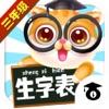 人教版三年级语文下册-小学拼音识字教辅游戏