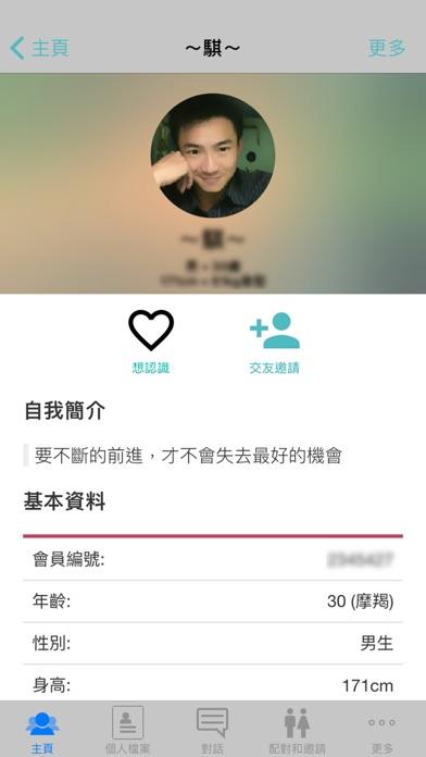 frienzyme 台灣約會交友 Screenshot on iOS