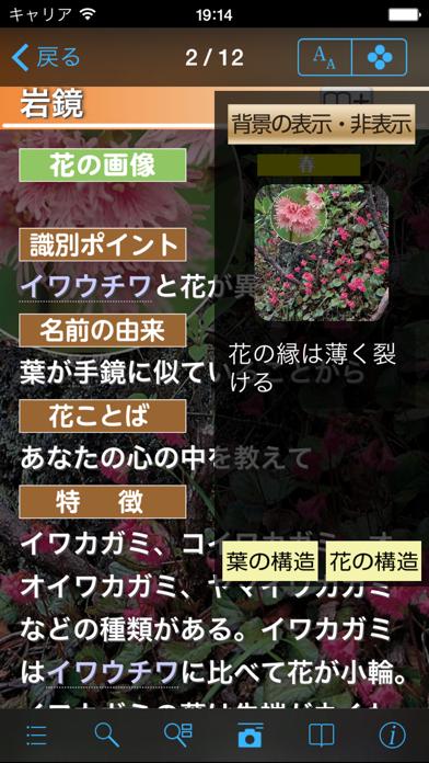 季節の野草・山草図鑑のおすすめ画像3