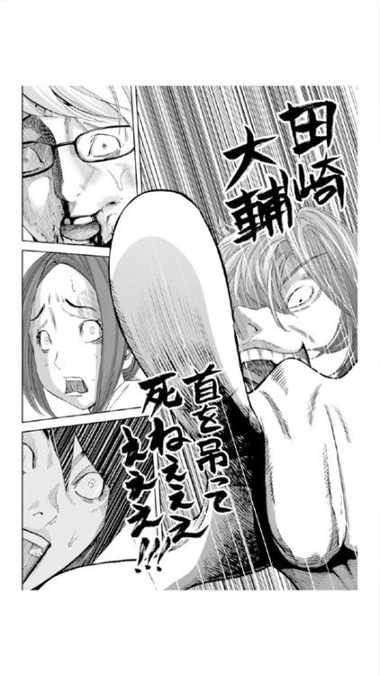 王様ゲーム(漫画) screenshot-4