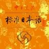 中日交流标准日本语初级上下册 -自学日语首选教材