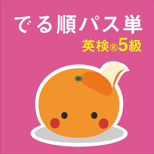 mikan でる順パス単5級