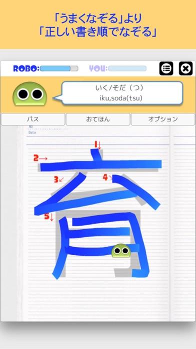 書き順ロボ 漢字三年生。スクリーンショット2