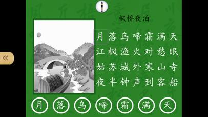 手指点点学唐诗2-经典幼儿启蒙国学识字系列 screenshot four