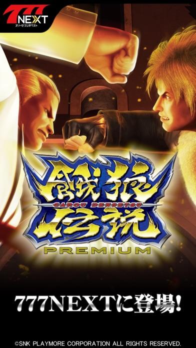 餓狼伝説PREMIUM【777NEXT】のスクリーンショット1