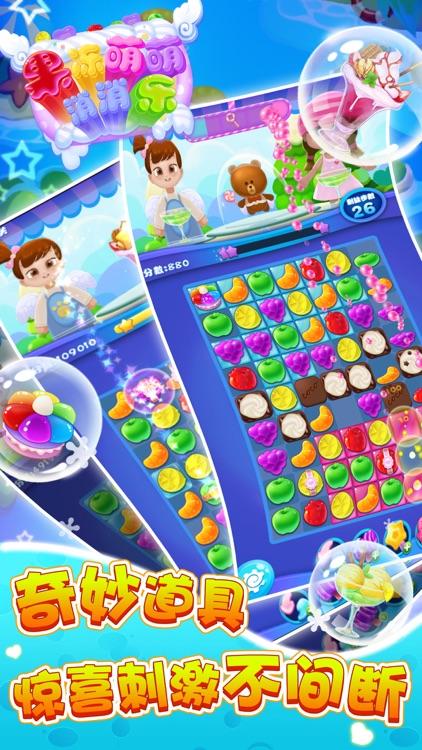 水果消消乐宠物版-热门经典免费单机小游戏