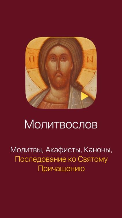 Аудиомолитвослов: Православный сборник молитв