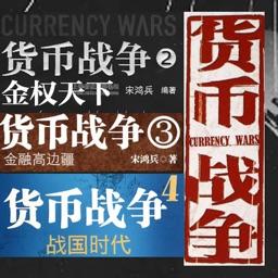 货币战争4本合集