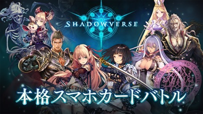 シャドウバース (Shadowverse) screenshot1