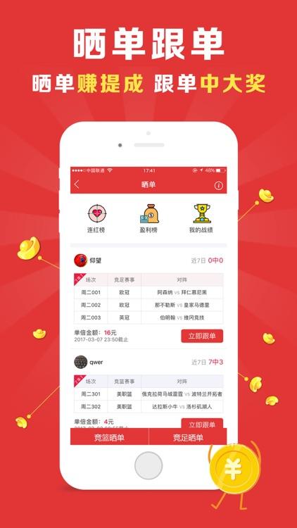 众益快3-彩票投注开奖查询 screenshot-3