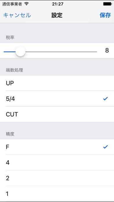 経理電卓Liteのスクリーンショット2