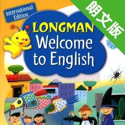 香港朗文版小学英语5A5B -课程辅导学习助手