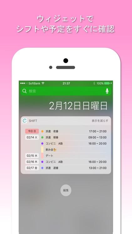 シフト手帳 Pro : シフト給料計算とシフト管理アプリ screenshot-3
