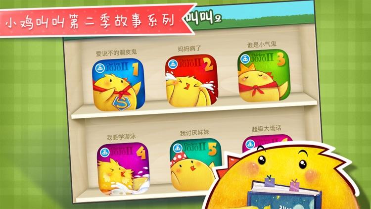 我要学游泳-铁皮人宝宝启蒙儿童故事 screenshot-4