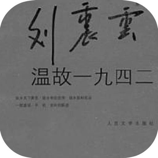 刘震云著纪实性中国历史小说:【温故一九四二】