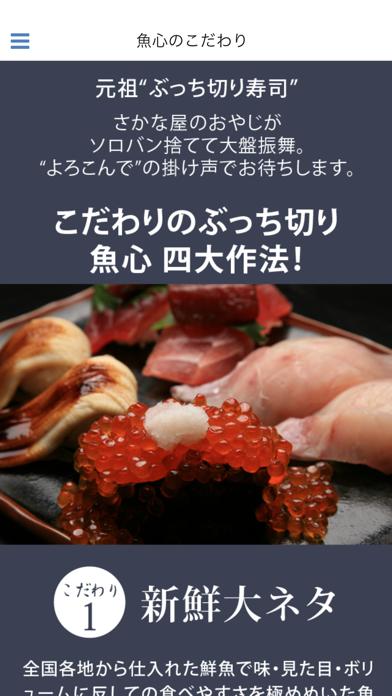 魚心のおすすめ画像3