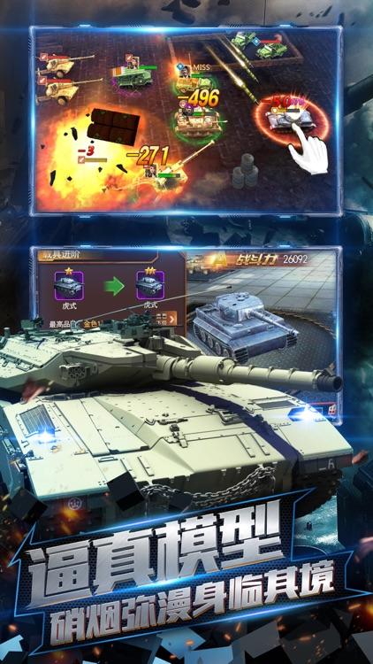坦克冲锋 screenshot-1
