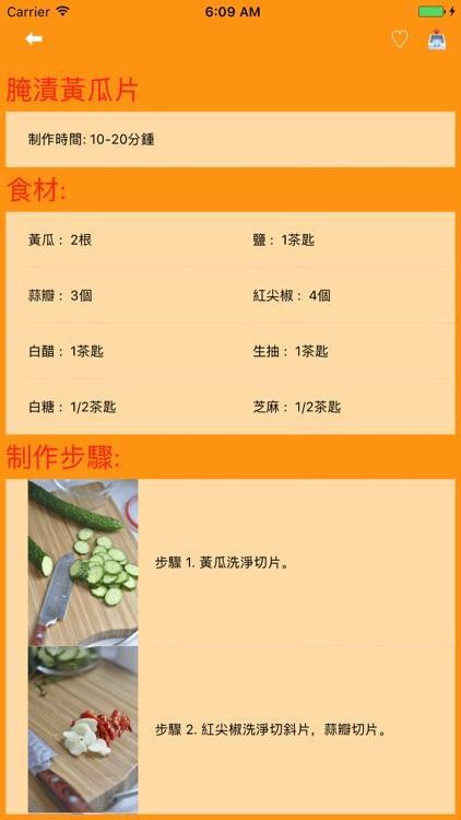 凉菜精品食譜離線版 screenshot-4