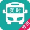郑州实时公交-最准确的实时公交