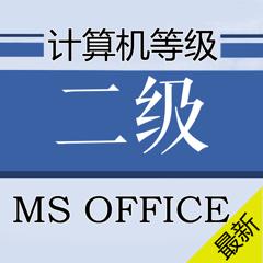 计算机二级MS OFFICE题库 2017最新