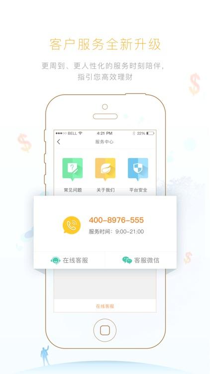 芒果金融(回馈版)-高收益国资投资理财助手 screenshot-3