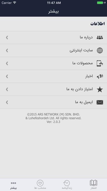 نیما یوشیج screenshot-4
