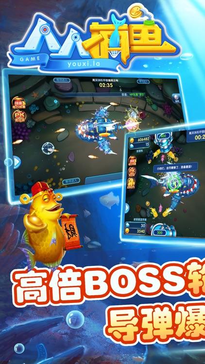 人人捕鱼-最刺激的多人捕鱼游戏 screenshot-3