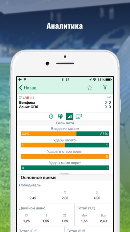 Liga Stavok screenshot-3